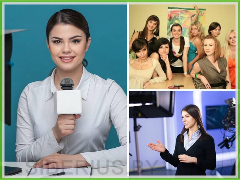 курсы телеведущих