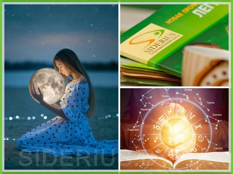 курсы астрология