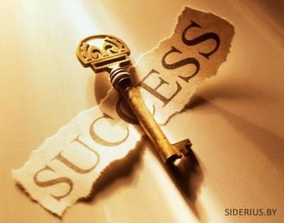 10 законов успеха в карьере и жизни