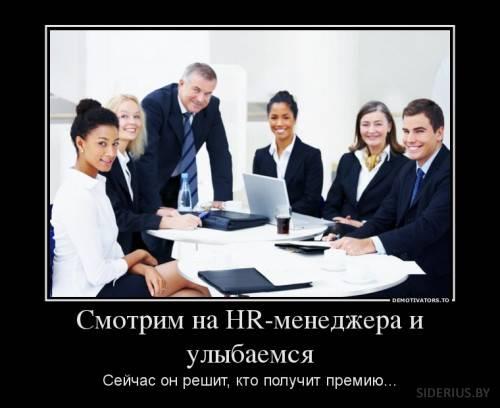 Менеджер по персоналу. Начало занятий - 20 сентября!