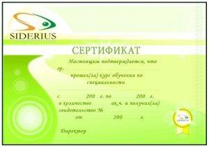 1333554027_siderius-standart