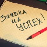 Бизнес-курсы в Минске – залог успеха для амбициозных людей