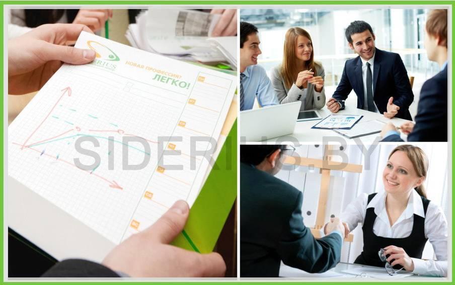Менеджер по персоналу - обучение в Минске