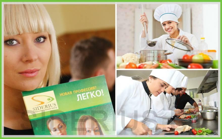 Курсы поваров в Минске