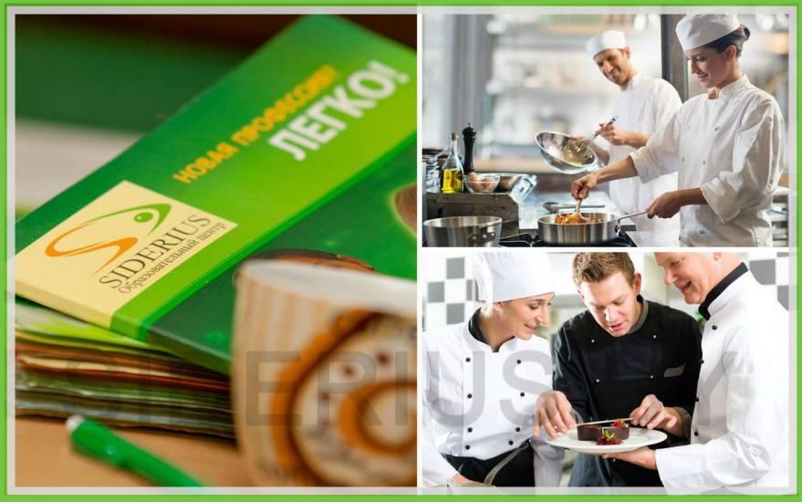 Обучение профессии повар в Минске
