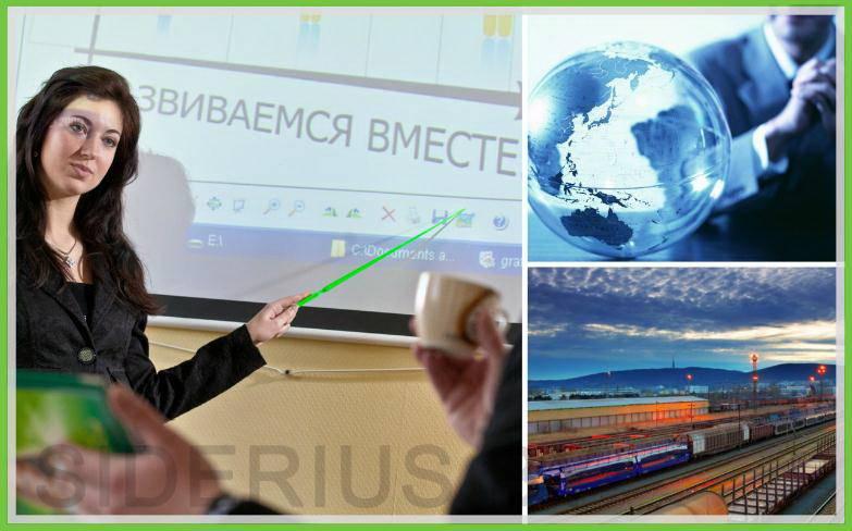 Курсы логистики в Минске