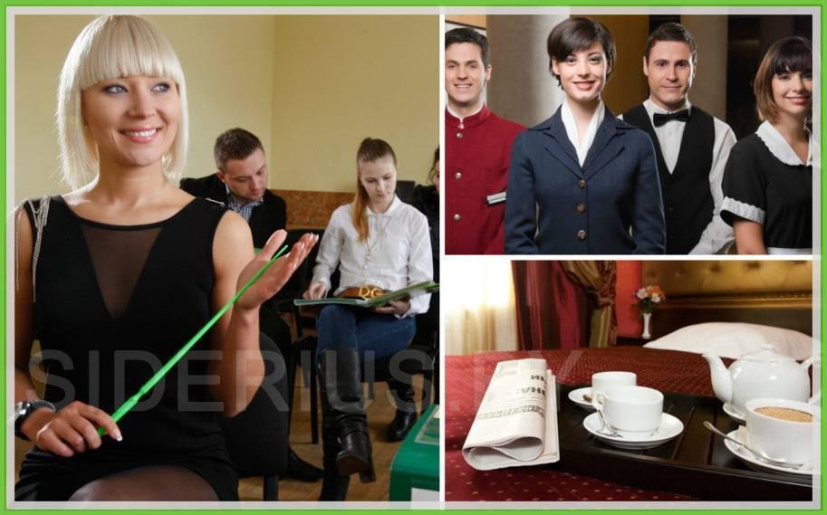 Менеджер гостиничного бизнеса, курсы в Минске