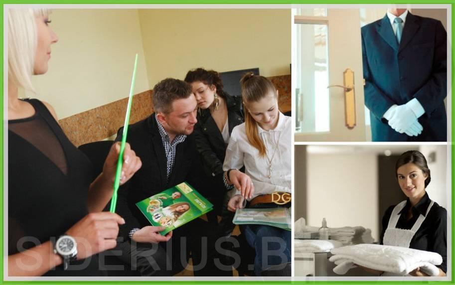 Менеджер гостиничного бизнеса, обучение в Минске