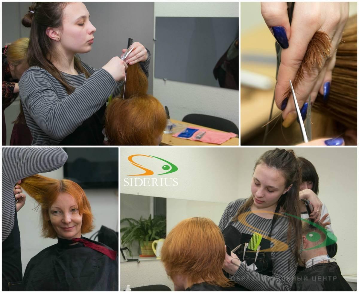Курсы парикмахеров 5 разряд