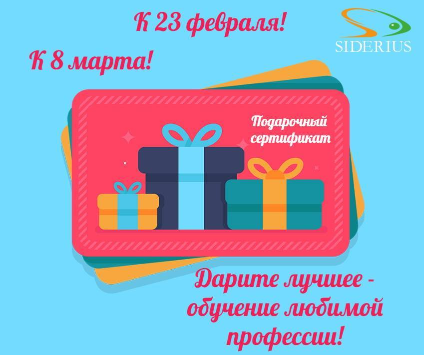 Подарочный сертификат на обучение в Минске