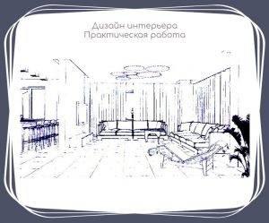 Курсы дизайнеров интерьера